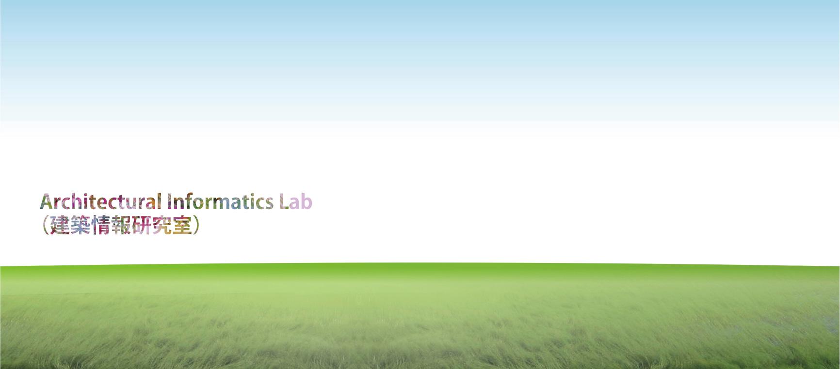 山田悟史が主催する立命館大学 建築情報研究室のイメージ画像
